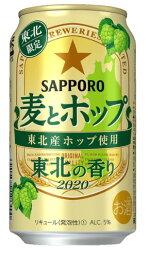 【東北限定発売】サッポロ麦とホップ東北の香り350ml缶1ケース24本