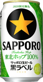 サッポロ黒ラベル東北ホップ350ml缶1ケース24本