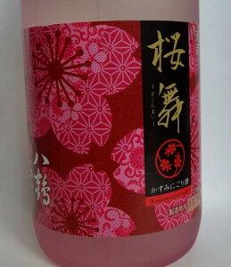 春らしい優しいやわらかいほのかな甘み。【青森の酒】【春の限定酒】八鶴 かすみにごり酒 桜...