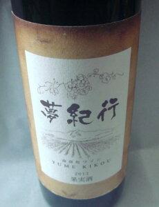 南部町キャンベルワイン!【青森のワイン】南部町ワイン夢紀行720mL