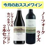【今月のおススメワイン】ノーフォークライズシラーズ&カベルネソーヴィニヨン2本セット