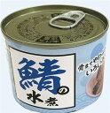 【さば缶】セイウ鯖の水煮200g1ケース24缶入