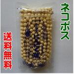 【ネコポス・送料無料】【メール便】家伝食にんにく球90g