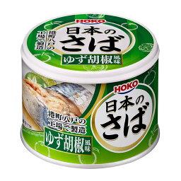 宝幸日本のさば柚子胡椒風味EO6号1ケース24缶入り