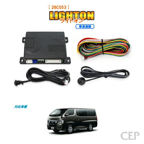 NV350キャラバン専用 オートライト【ライトオン】(車速連動タイプ) Ver5.0