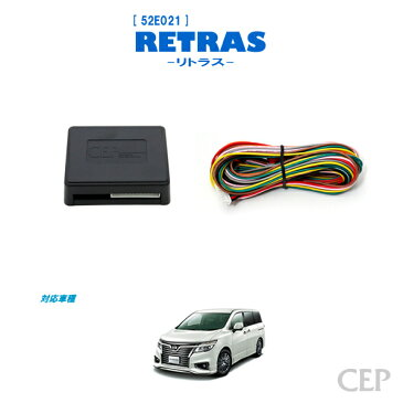 E52系エルグランド専用 キーレス連動ミラー格納キット【リトラス】 Ver5.0