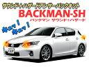 サウンド+ハザードアンサーバックキット【BACKMAN-SH】(標準サイレン) Ver6.0