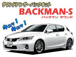 サウンドアンサーバックキット【BACKMAN-S】(ハリウッドサイレン)
