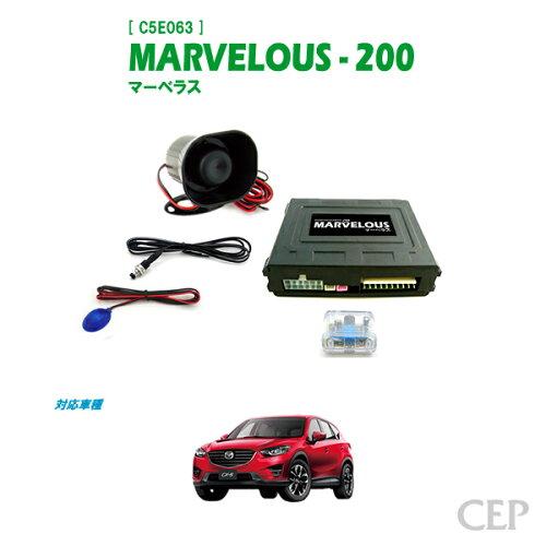 KE系CX-5専用 セキュリティ マーベラス200 Ver1.3
