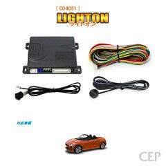LA400Kコペン専用 オートライト【ライトオン】 Ver2.0