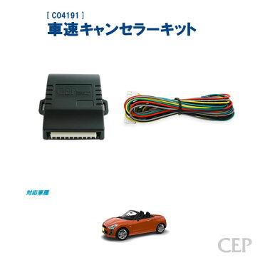 【キャンペーン特価】LA400Kコペン専用 車速キャンセラーキット Ver2.0