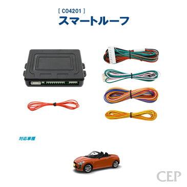 【キャンペーン特価】LA400Kコペン専用 スマートルーフ Ver1.1