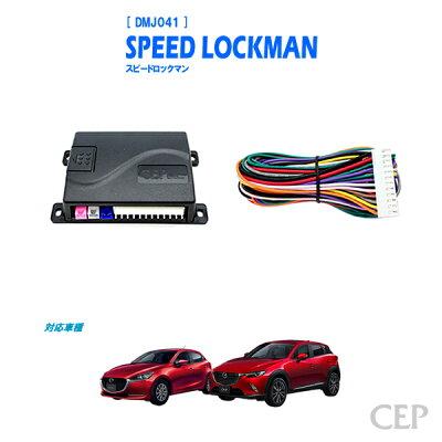 【キャンペーン特価】DJ系デミオ・DK系CX-3専用 車速ロックキット【スピードロックマン】 Ver5.0