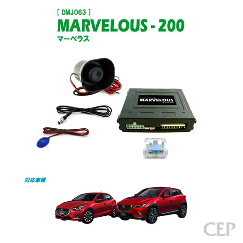 DJ系デミオ・DK系CX-3専用 セキュリティ マーベラス200 Ver1.3