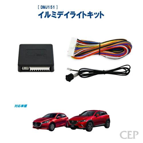 DJ系デミオ・DK系CX-3専用 イルミデイライトキット Ver2.0