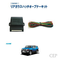 FJクルーザー専用 リアガラスハッチオープナーキット Ver1.0