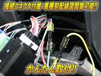 アイドリングストップキャンセルキット【アイメモリー】Ver1.0