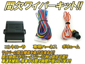 12V用間欠ワイパーキット Ver3.1