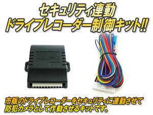 セキュリティ連動ドライブレコーダー制御キット Ver1.0