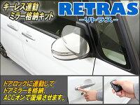 キーレス連動ミラー格納キット【リトラス】Ver4.0