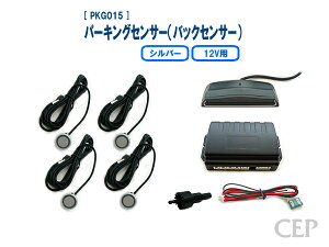 12V用バックセンサー(パーキングセンサー)/4センサー/色:シルバー