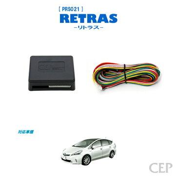 プリウスα専用 キーレス連動ミラー格納キット【リトラス】 Ver5.0