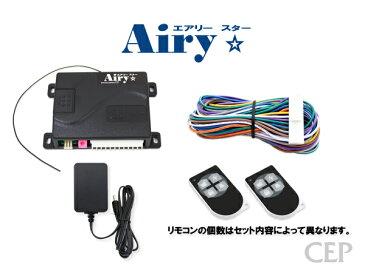 電動シャッターリモコン【AiryStar】 リモコン2個セット Ver2.1