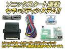ソニックスタート連動セキュリティシステム フルセット Ver1.1