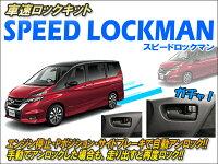 車速ロックキット【スピードロックマン】