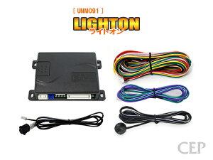 12V用オートライトキット Ver3.1