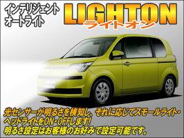 12V用インテリジェントオートライト【ライトオン】