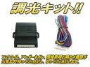 調光キット(ハイパワータイプ) Ver1.0