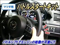 マツダ用パドルスタートキットVer1.1
