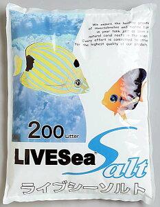 高品質な国産の人工海水ライブシーソルト 200L用