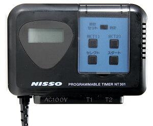 NISSO プログラムタイマー NT-301