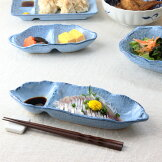 均窯仕切り刺し身皿27.5cm日本製瀬戸焼定番商品二品皿(大)長皿刺し身皿大鉢中鉢仕切り皿タレ皿料亭皿ランチプレート二品皿二種皿仕分け皿青青い食器食器