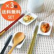 カフェのお箸&スプーン置き 5個セット メール便全国送料無料 テーブルをオシャレにしてくれてます! 箸置き フォーク置き スプーン置き 箸休め 便利