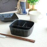 黒結晶三仕切りの和風中鉢仕切鉢三品鉢中鉢仕切り鉢煮物鉢ボウルボール黒い食器黒カフェ器お皿皿食器陶器磁器陶磁器シンプルおしゃれオシャレかわいい