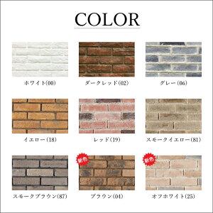 レンガ壁用9カラー