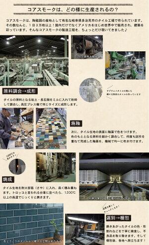 コアスモーク製造工程
