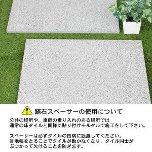 厚物タイル置敷スペーサー庭用置くだけ設置土や芝生の上に施工できるディスク型設置具雑草が育たない防草対策【舗石スペーサー(20コ入)】