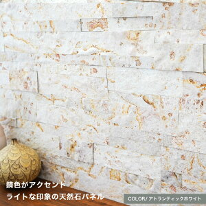 壁天然石ストーン石張りシール壁パネル600×150石材壁材内装DIYストーンタイルスレートライトストーンウォールシリーズ30枚セット