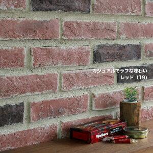 レンガタイル壁用アンティークレンガブリックタイル227×60mm全9色ケース(63本)販売軽量レンガスライスレンガタイル庭【コアブリック全色ケース販売】