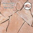 ピエドラシリーズ乱形アルビノピンク1束販売=0.5平米
