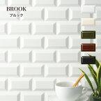 サブウェイタイル 壁用内装タイル ブルックリンインテリア ニューヨークの地下鉄壁タイル【ブルック 全色 バラ販売】