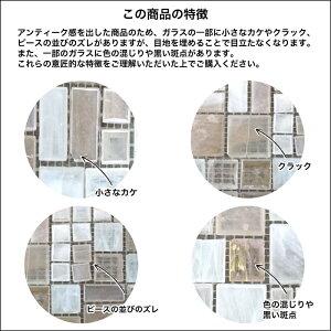 タイルガラスタイル321×317mm4色ガラスモザイクモザイクタイルキッチンタイル洗面浴室タイル壁diy【トゥーロングラス全色シート販売】