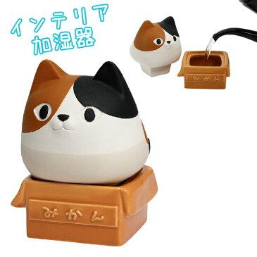 猫3兄弟シリーズ猫3兄弟インテリア加湿器mike【にゃん屋】
