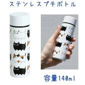 猫雑貨【にゃん屋】猫3兄弟ステンレスプチボトル2種