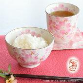 2020母の日華まつり飯碗湯呑桜【桜燦々】