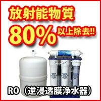 放射性物質80%以上除去する浄水器即納!逆浸透膜浄水器コスモFSK(日量200L) 工事費込(放射...